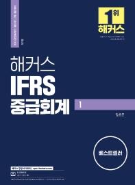 해커스 IFRS 중급회계. 1(2022)