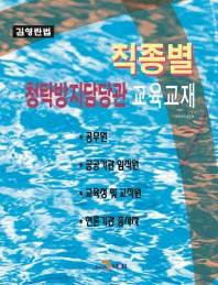직종별 청탁방지담당관 교육교재(김영란법)