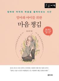 엄마와 아이를 위한 마음 챙김(큰글자책)