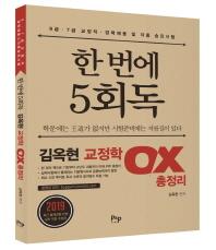 한번에 5회독 김옥현 교정학 OX 총정리