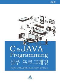 C&JAVA 실무 프로그래밍: 초급편