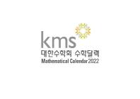 대한수학회 수학달력(2021)