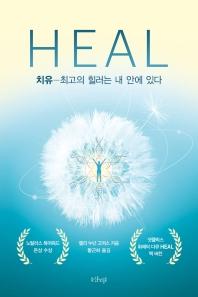 치유(Heal)