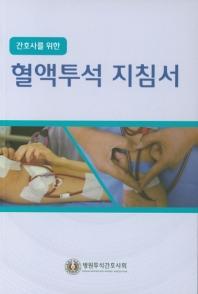 간호사를 위한 혈액투석 지침서