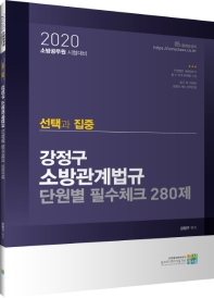 선택과 집중 강정구 소방관계법규 단원별 필수체크 280제(2020)