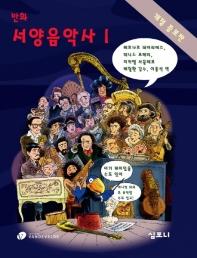 만화 서양음악사. 1