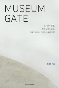 Museum Gate(뮤지엄 게이트)