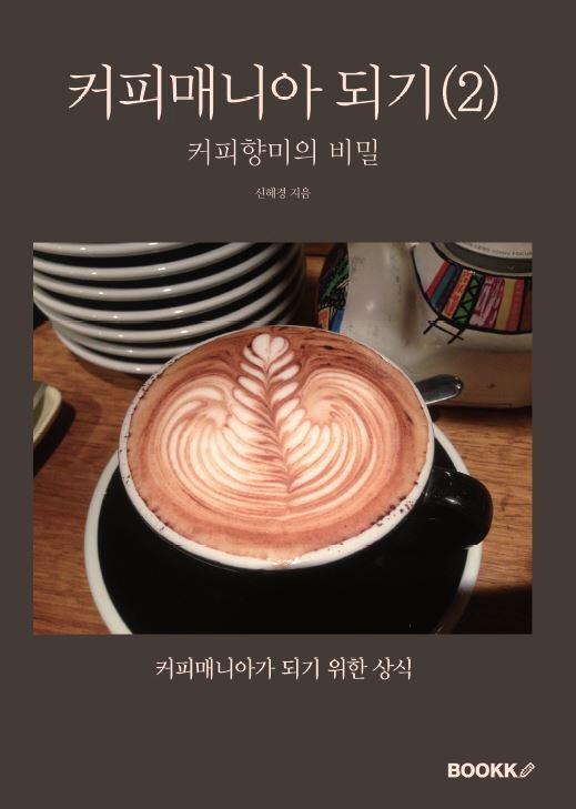 커피매니아 되기(2) (컬러판)