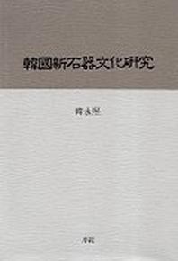 한국신석기문화연구
