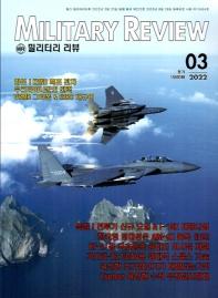 밀리터리 리뷰(Military Review)(2021년 3월호)