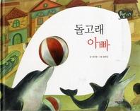 돌고래 아빠_풀잎 그림책 시리즈 44