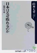 日本はなぜ敗れるのか 敗因21カ條