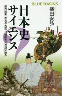 日本史サイエンス 蒙古襲來,秀吉の大返し,戰艦大和の謎に迫る
