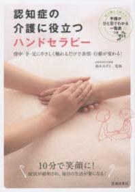 認知症の介護に役立つハンドセラピ- 背中.手.足にやさしく觸れるだけで表情.行動が變わる!