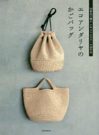 エコアンダリヤのかごバッグ 23番絲で編むナチュラルカラ-の30作品