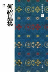 何紹碁集 中國法書選57
