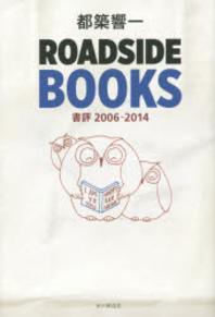 ROADSIDE BOOKS 書評2006-2014