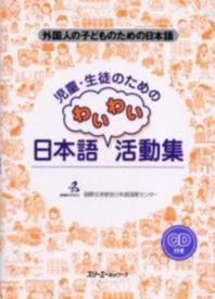 兒童.生徒のための日本語わいわい活動集