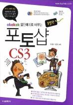 알찬예제로 배우는 포토샵 CS3