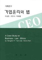 기업윤리와 법(사례연구)