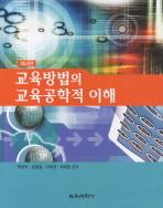 교육방법의 교육공학적 이해(제4판)