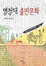 명청대 출판문화
