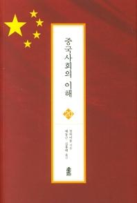 중국사회의 이해