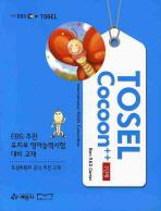 TOSEL COCOON 플러스 플러스 3단계