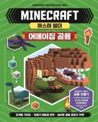 마인크래프트 마스터 빌더: 어메이징 공룡