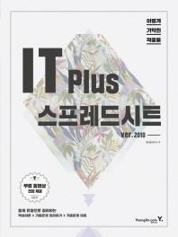 이기적 in IT Plus 스프레드시트 ver. 2010