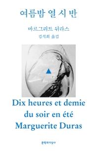 여름밤 열 시 반