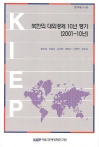 북한의 대외경제 10년 평가(2001 10년)