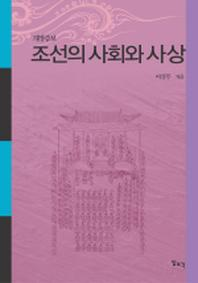 조선의 사회와 사상 (개정증보판)