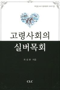 고령사회의 실버목회
