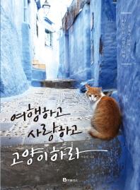 여행하고 사랑하고 고양이 하라