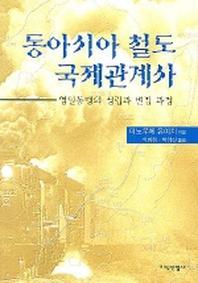동아시아 철도 국제관계사