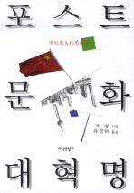 포스트 문화 대혁명