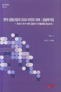한국 금융산업의 2030 비전과 과제: 금융투자업 -코로나 위기 이후 금융의 디지털화를 중심으로-