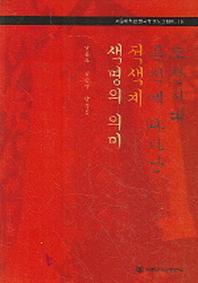 조선시대 복식에 나타난 적색계 생명의 의미