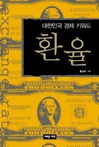 대한민국 경제 키워드 환율