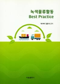 녹색물류활동