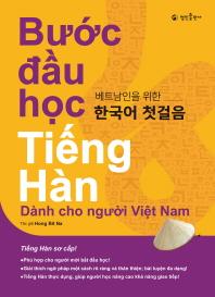 베트남인을 위한 한국어 첫걸음