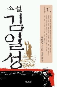 김일성 1 (평양의 기로)