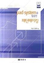PAD SYSTEM을 활용한 패턴메이킹