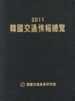한국교통정보총람(2011)