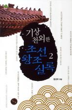 기상천외한 조선왕조실록. 2
