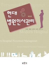 현대 병원인사관리
