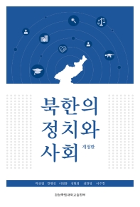북한의 정치와 사회