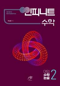 인피니트 수학 대입 수학논술. 2