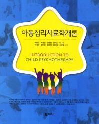 아동심리치료학개론